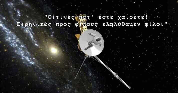 Ο ελληνικός χαιρετισμός που ταξιδεύει στα βάθη του διαστήματος