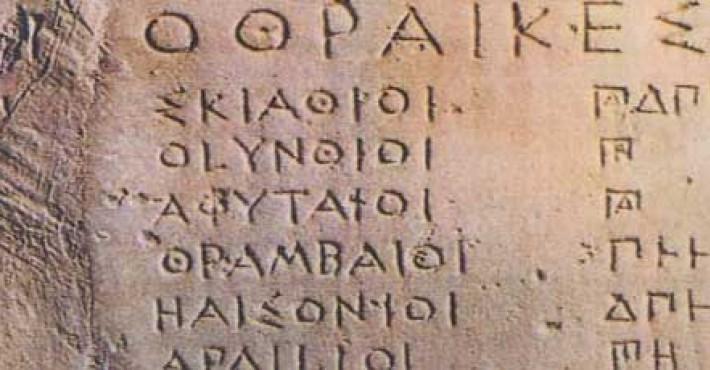 Πώς φορολογούσαν οι Αρχαίοι
