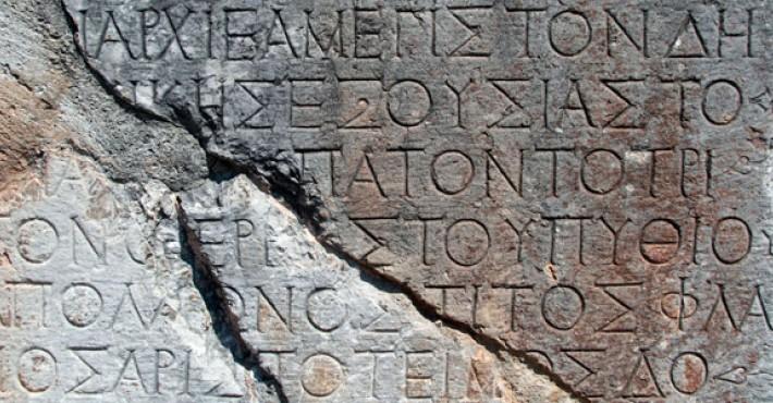 Κινδυνέυει η Ελληνική γλώσσα;