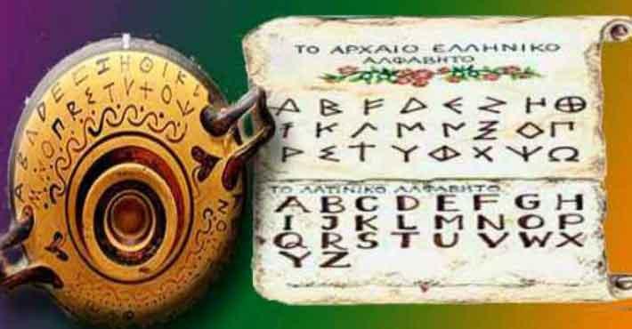Η εκπληκτική Γλώσσα του Ομήρου
