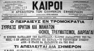 Φεβρουάριος 1906: Αιματηρή βεντέτα Μανιατών - Κρητικών στον Πειραιά