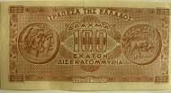 Το μεγαλύτερο σε ονομαστική αξία ελληνικό χαρτονόμισμα των 100 δισεκατομμυρίων δραχμών