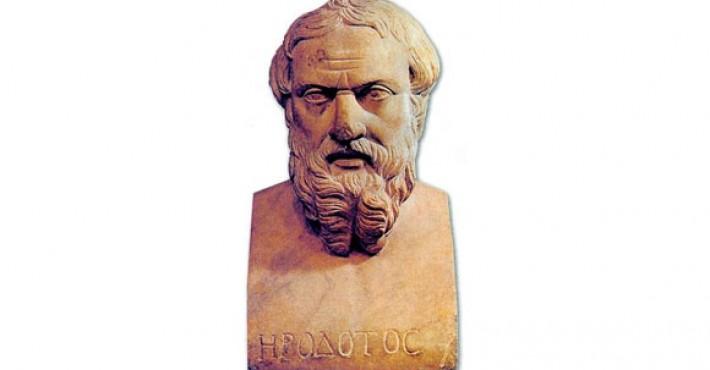Ηρόδοτος (485 - 421 Π.Χ.)